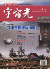 宇宙光雜誌385期: 立川漁場祝福滿滿