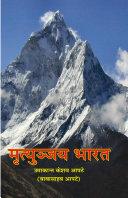 MRITUNJAY BHARAT