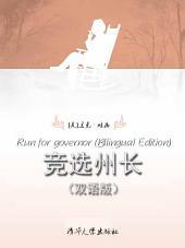 竞选州长(双语版): 英漢雙語導讀版