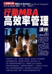 行動MBA:高效率管理講座
