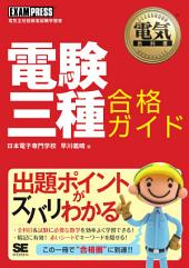 電気教科書 電験三種合格ガイド