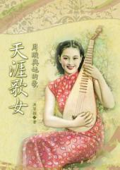 天涯歌女: 周璇與她的歌