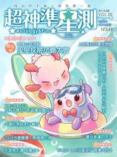 超神準星測誌Vol.6