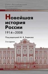 Новейшая история России. 1914—2008