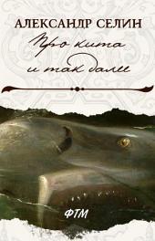 Про кита и так далее: Из сборника «Новый романтик»