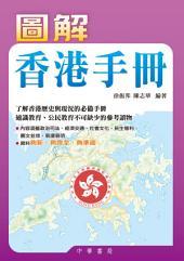 圖解香港手冊