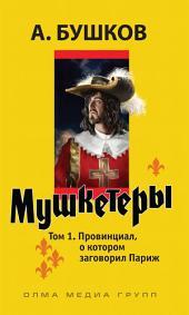 Мушкетеры 1 том