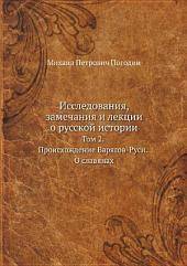 Исследования, замечания и лекции о русской истории