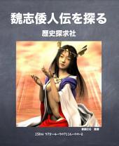 魏志倭人伝を探る (改訂版)(電子書籍)