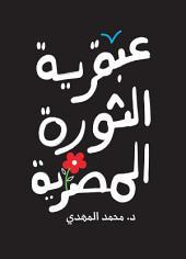 عبقرية الثورة المصرية: تحليل نفسي واجتماعي لاحوال المصريين قبل وبعد 25 يناير
