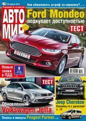 АвтоМир: Выпуски 19-2015