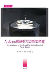 Arduino智慧电力监控(监控篇): Using Arduino to Develop a Monitoring Device of Power-Socket
