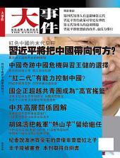 《大事件》第4期: 習近平把中國帶向何方?(PDF)