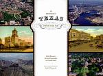 Historic Texas from the Air
