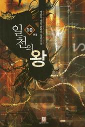 일천의 왕 10 (완결)