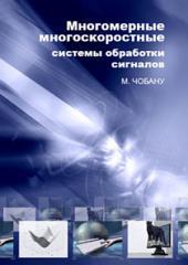 Многомерные многоскоростные системы обработки сигналов