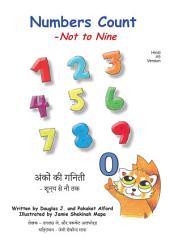 Hindi - अंकों की गिनती Numbers Count: - शून्य से नौ तक - Not to Nine