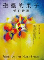 聖靈的果子: 愛的禮讚