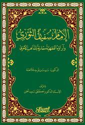 الإمام سفيان الثوري: وآراءه الفقهية مقارنة بالمذاهب الأخرى