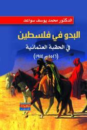 البدو في فلسطين : الحقبة العثمانية 1516 - 1914