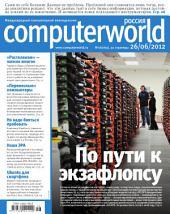 Журнал Computerworld Россия: Выпуски 16-2012