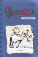 Diary Of A Wimpy Kid  Book 2 PDF
