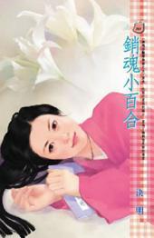 銷魂小百合~幽魂淫豔樂無窮之五: 禾馬文化甜蜜口袋系列355