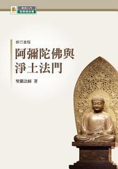 阿彌陀佛與淨土法門