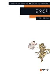 38. 금오신화: 만복사저포기·이생규장전