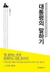 대통령의 말하기: 노무현 대통령에게 배우는 설득과 소통의 법칙