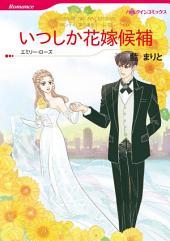いつしか花嫁候補: ハーレクインコミックス