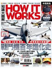 2016年01月號 HOW IT WORKS 知識大圖解 中文版: 戰鬥機百年進化史-最新航空技術的原理、歷史上的戰鬥機、戰鬥機的演進