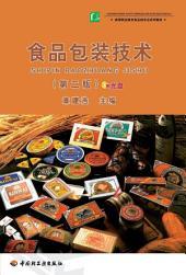 高等职业教育食品类专业系列教材·食品包装技术(第二版)