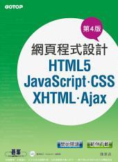 網頁程式設計--HTML5、JavaScript、CSS、XHTML、Ajax (第4版) (電子書)