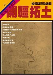 通鑑6 開疆拓土: 柏楊版資治通鑑6