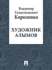 Художник Алымов