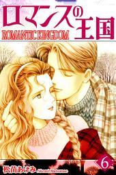 ロマンスの王国(6)