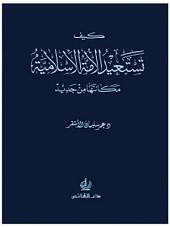 كيف تستعيد الأمة الإسلامية مكانتها من جديد