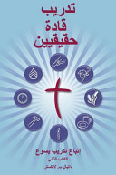 Training Radical Leaders   Arabic Version PDF
