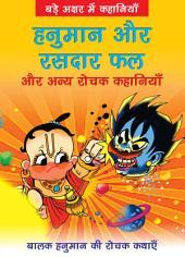 Hanuman Aur Rasdar Phal