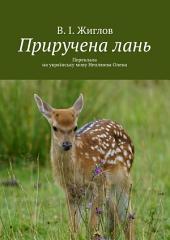 Приручена лань. Переклала на українську мову Неплюєва Олена