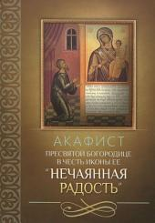 Акафист Пресвятой Богородице в честь иконы Ее «Нечаянная Радость»
