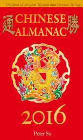 2016 Chinese Almanac