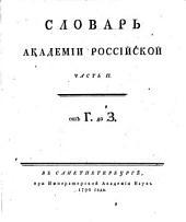 Slovar' Akademii Rossijskoj: G - Z, Том 2