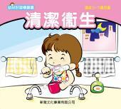 幼兒好行為叢書•清潔衛生