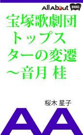 宝塚歌劇団トップスターの変遷~音月桂