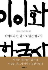 이이화의 한 권으로 읽는 한국사: 옛조선부터 6월항쟁까지