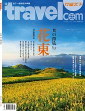 2014 第268期: 行遍天下 7月號_花東 食 微旅行