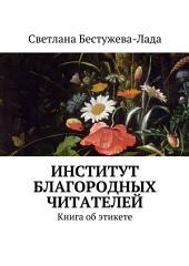 Институт благородных читателей
