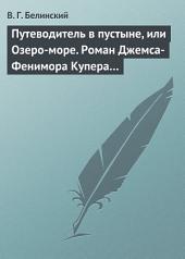 Путеводитель в пустыне, или Озеро-море. Роман Джемса-Фенимора Купера...